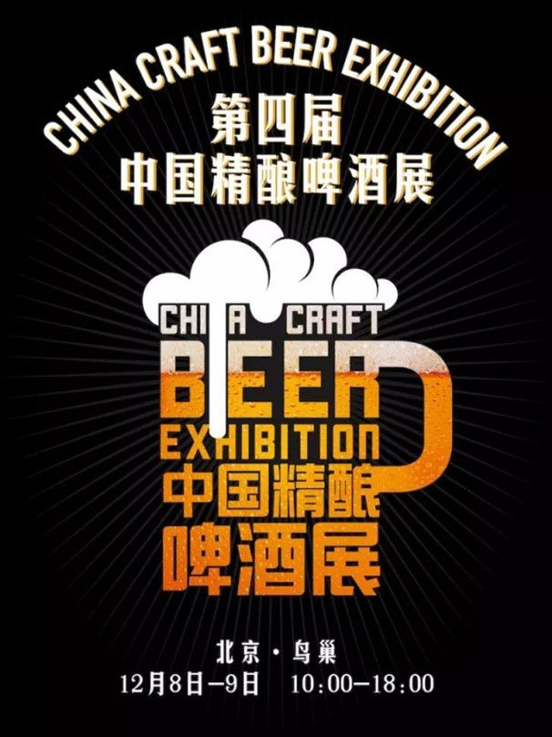 The 4TH China Craft Beer Show